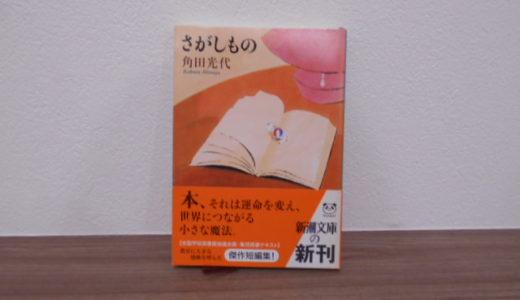 本を巡る9つの物語ー『さがしもの』感想 著者 角田光代