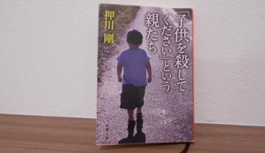 家族の肖像ー『子供を殺してくださいという親たち』感想  著者 押川剛