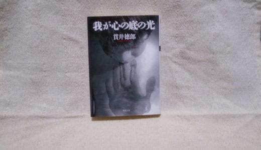 『我が心の底の光』感想 著者 貫井徳郎|孤独な心の一筋の光