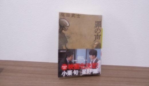『罪の声』感想 著者 塩田武士|昭和の日本を震撼させたグリコ森永事件