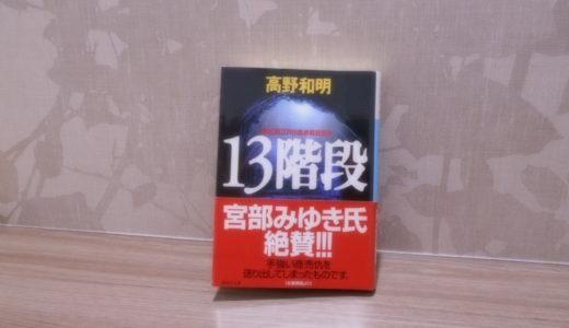 『13階段』感想 著者 高野和明|死刑制度の必要性を再考