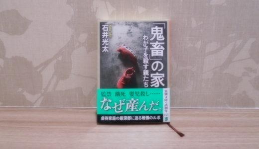 『「鬼畜」の家』感想 著者 石井光太|鬼畜を生み出したものとは