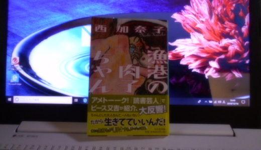 『漁港の肉子ちゃん』感想 著者 西加奈子|きくりんと肉子ちゃん