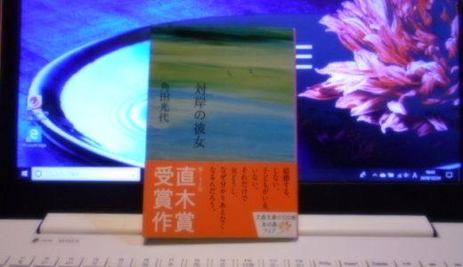 『対岸の彼女』感想 著者 角田光代|きっとわかりあえる
