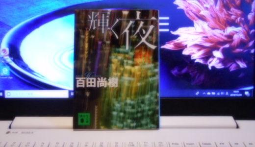 『輝く夜』感想 著者 百田尚樹|ハートフルでロマンティックな物語たち