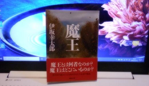 『魔王』感想 著者 伊坂幸太郎|世の中の流れを変えられなくとも