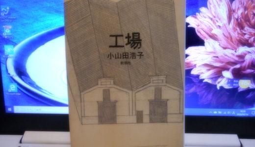『工場』感想 著者 小山田浩子|ブラックユーモアと不条理の世界