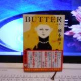 『BUTTER』感想 著者 柚木麻子|真実と虚構の狭間に
