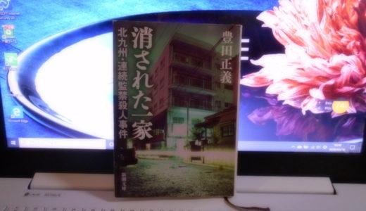 『消された一家』感想 著者 豊田正義|北九州連続監禁殺人事件