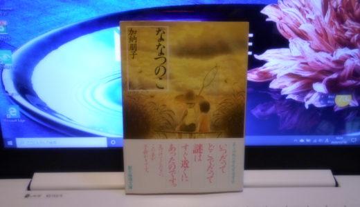 『ななつのこ』感想 著者 加納朋子|結末に素晴らしく癒される