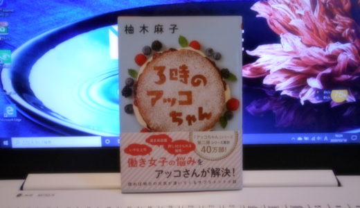 『3時のアッコちゃん』感想 著者 柚木麻子|すべての働く女子へ