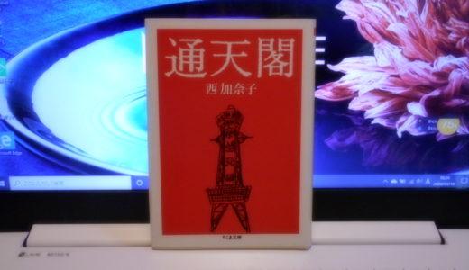 『通天閣』感想 著者 西加奈子|愛情たっぷりな阿呆のように