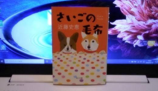 『さいごの毛布』感想 著者 近藤史恵|老犬ホームの心温まる物語