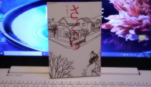 『さくら』感想 著者 西加奈子|世界で一番幸せな家族の物語