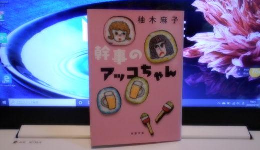 『幹事のアッコちゃん』感想 著者 柚木麻子|世界に飛び立つアッコさん