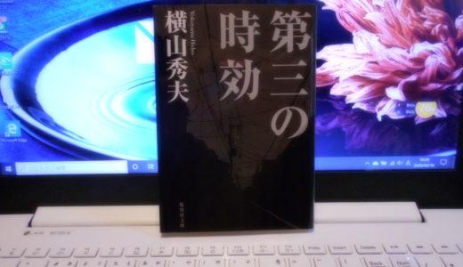 『第三の時効』感想 著者 横山秀夫|警察小説の最高峰