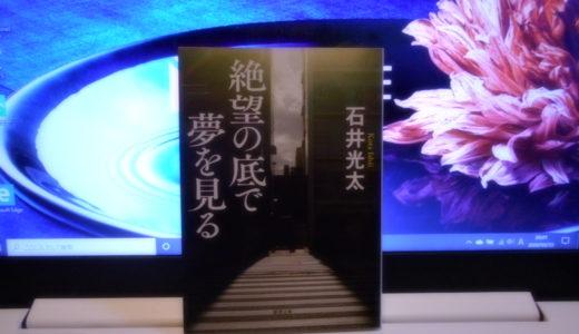 『絶望の底で夢を見る』感想 著者 石井光太|平穏な生活は当たり前でなく