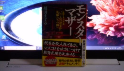 『モンスターマザー』感想 著者 福田ますみ|被害者はいつも子供