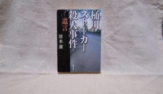 『桶川ストーカー殺人事件ー遺言』感想 著者 清水潔|記者のプライド