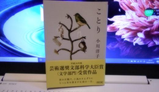 「ことり」感想 著者 小川洋子|世界の片隅でひっそりと暮らす兄弟の物語