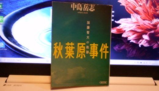「秋葉原事件 加藤智大の軌跡」感想 著者 中島岳志|自分の居場所