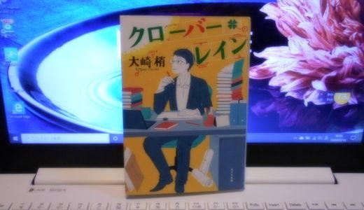 「クローバー・レイン」感想 著者 大崎梢|作家のプライドと編集者の想い