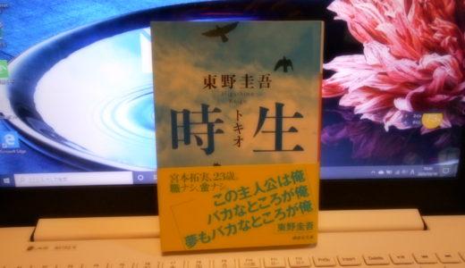 「時生」感想 著者 東野圭吾|時を超えてあなたとつながる