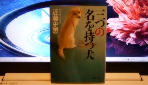 「三つの名を持つ犬」感想 著者 近藤史恵|温かな小さな命のために
