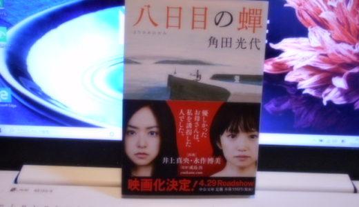 「八日目の蝉」読書感想 著者 角田光代|女にとって出産・育児とは