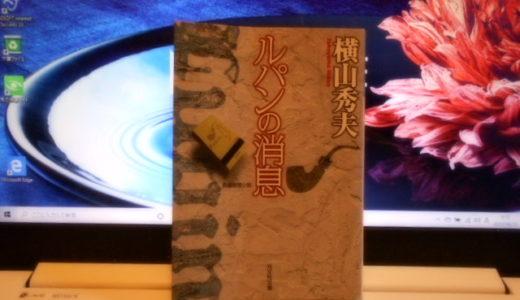 「ルパンの消息」読書感想 著者 横山秀夫|時効まであと24時間