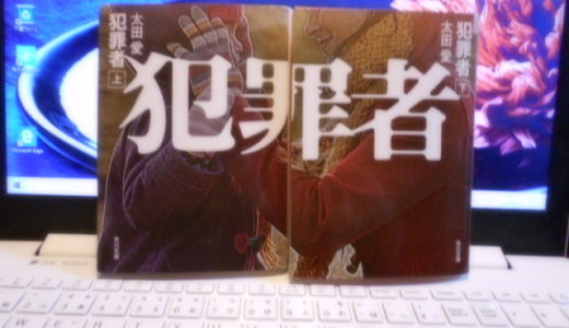 「犯罪者(上)」読書感想 著者 太田愛|白昼の通り魔事件の真実