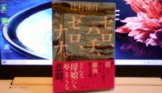 「ゼロ、ハチ、ゼロ、ナナ。」読書感想 著者 辻村深月|母娘関係の永遠のテーマ