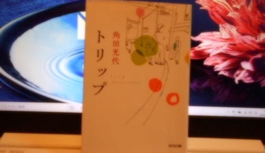 「トリップ」読書感想 著者 角田光代|10の短編が教えてくれたこと
