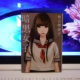 「暗黒少女」 読書感想 著者 秋吉理香子|それぞれの短編小説が語るもの