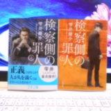 「検察側の罪人(上)(下)」読書感想 著者 雫井脩介|本物の「正義」とは?