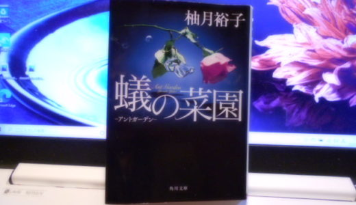 「蟻の菜園-アントガーデンー」読書感想 著者 柚月裕子|獣以下の父親